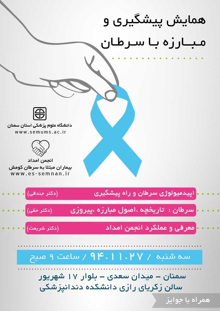 http://es-semnan.ir/uploads/files/conference-prevent-fight-cancer-poster.jpg